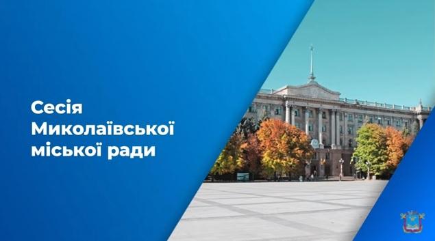 Стартовала сессия Николаевского горсовета (ТРАНСЛЯЦИЯ)