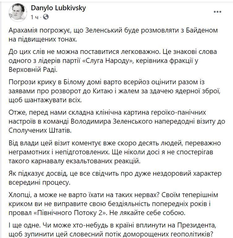 """Карнавал экзальтированных реакций. Известный дипломат считает, что команде Зеленского вообще """"не стоит ехать на таких нервах"""" в США 1"""
