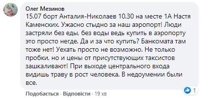 Николаевский аэропорт за сутки принял полторы тысячи пассажиров: Барна гордится, пассажирам стыдно 1