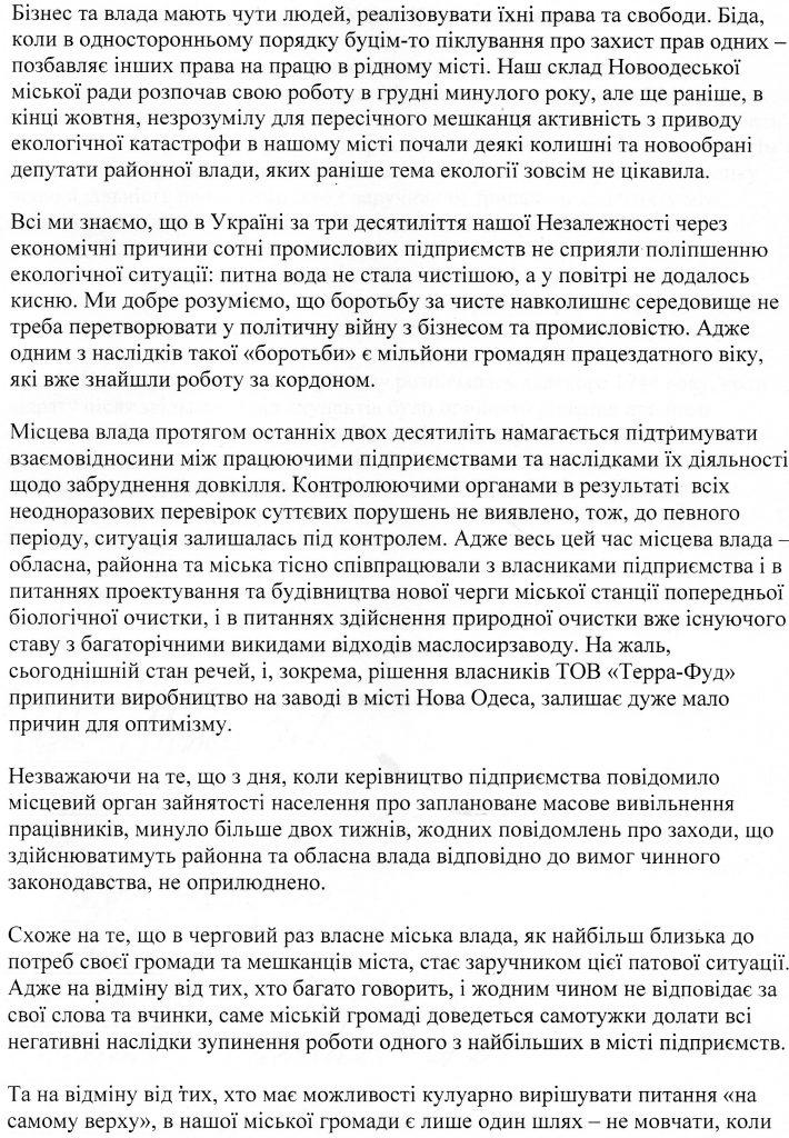 «Настоящая катастрофа». Депутаты Новоодесского горсовета призывают нардепов и Николаевскую областную власть не допустить закрытия частного маслосырзавода (ДОКУМЕНТ) 3