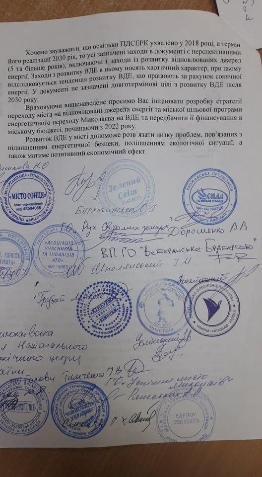 21 общественная организация обратилась к мэру Николаева с просьбой инициировать разработку стратегии перехода города на ВИЭ (ДОКУМЕНТ) 3