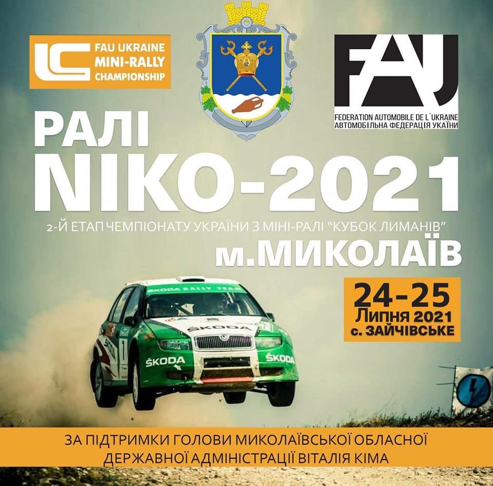 Николаевская раллийная команда Mykolaiv Rally Team примет участие в Кубке Лиманов (ФОТО) 3