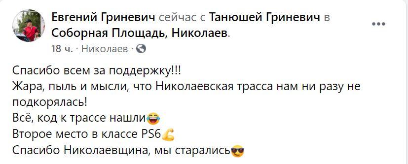 Николаевская раллийная команда Mykolaiv Rally Team заняла 2-е место на Кубке Лиманов (ФОТО) 7