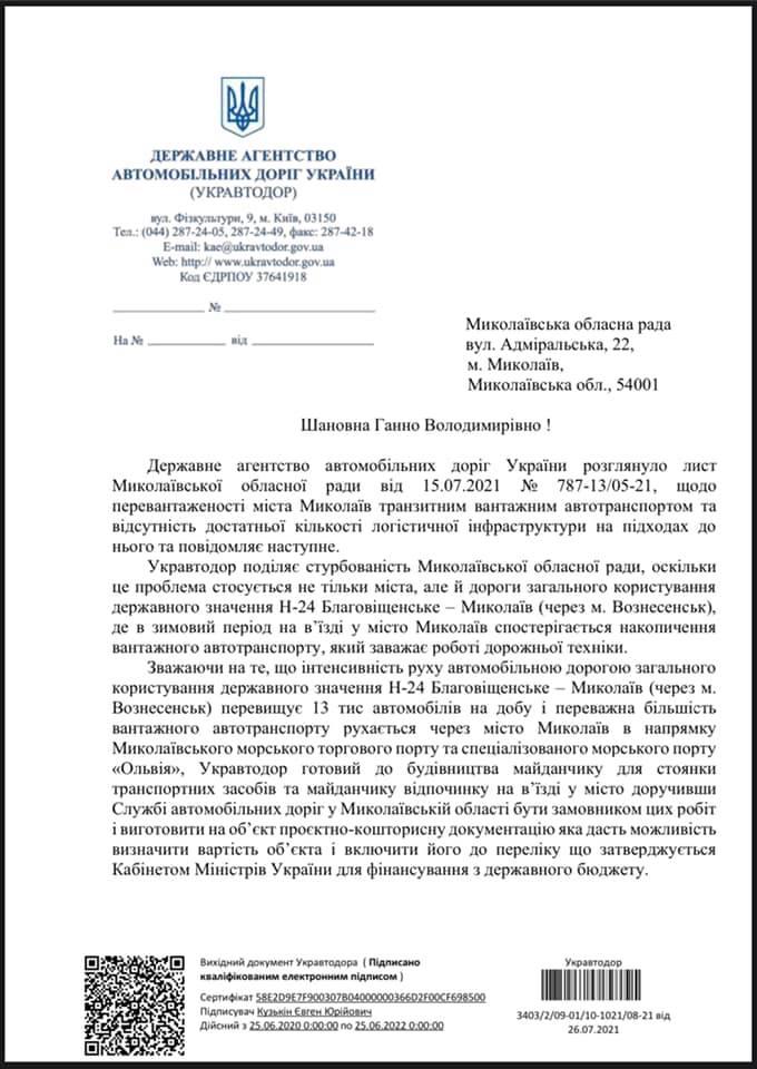 Укравтодор еще раз подтвердил Замазеевой, что готов строить отстойник под Николаевом. Но земли по-прежнему нет (ДОКУМЕНТ) 1