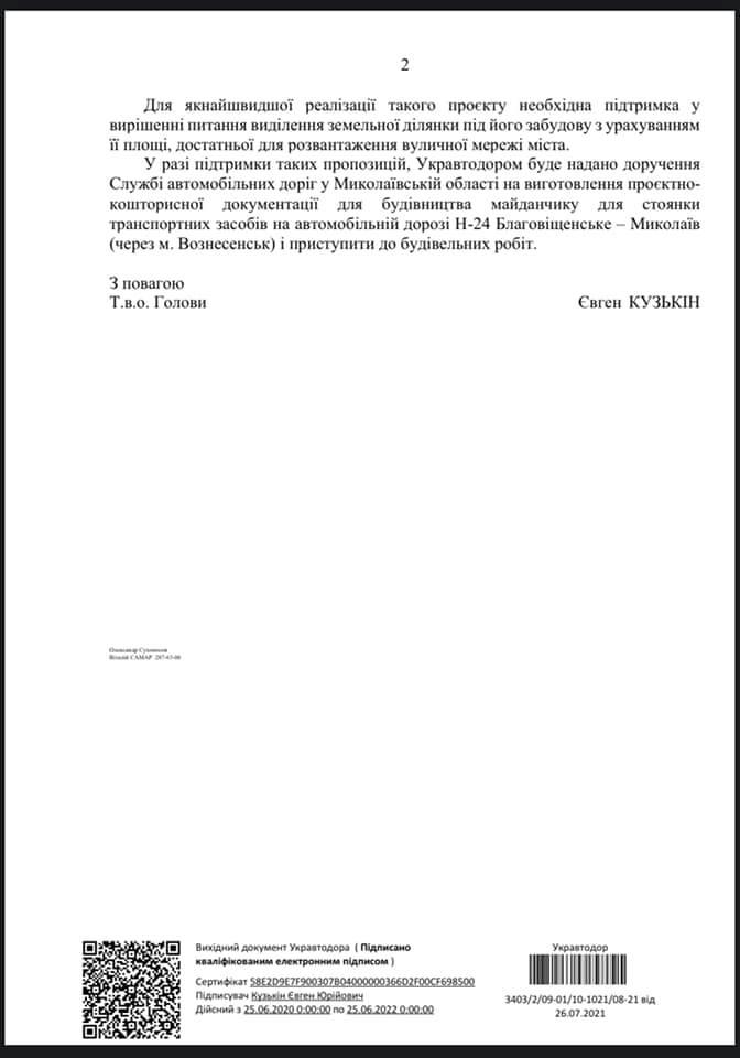 Укравтодор еще раз подтвердил Замазеевой, что готов строить отстойник под Николаевом. Но земли по-прежнему нет (ДОКУМЕНТ) 3