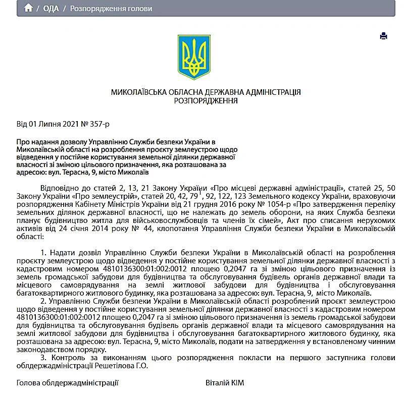 Николаевский губернатор разрешил местному управлению СБУ построить ведомственную многоэтажку на Сухом Фонтане 1