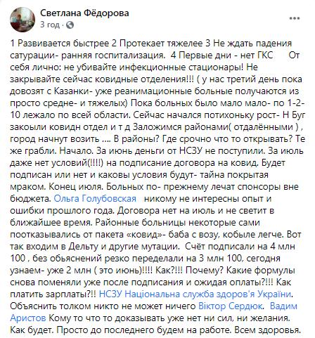 """Дельта пришла, а Николаевской """"инфекционке"""" так и не заплатили за лечение ковидных больных в июне 1"""