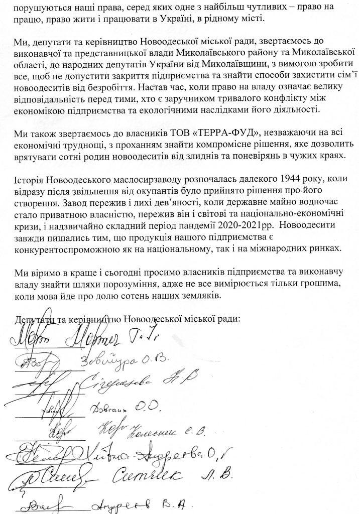 «Настоящая катастрофа». Депутаты Новоодесского горсовета призывают нардепов и Николаевскую областную власть не допустить закрытия частного маслосырзавода (ДОКУМЕНТ) 5