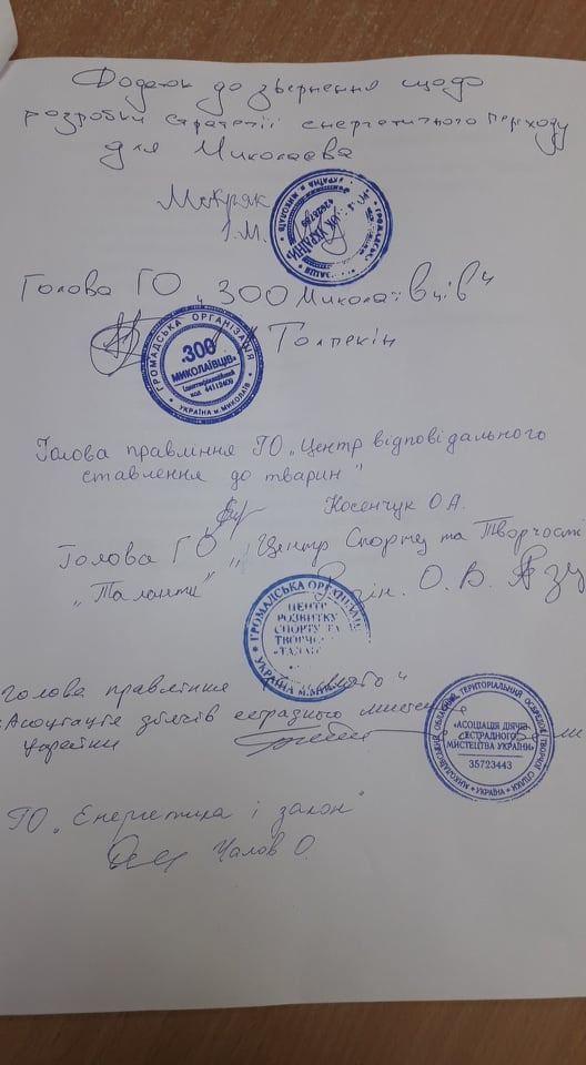 21 общественная организация обратилась к мэру Николаева с просьбой инициировать разработку стратегии перехода города на ВИЭ (ДОКУМЕНТ) 5