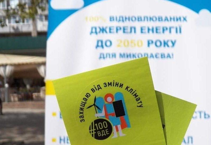 21 общественная организация обратилась к мэру Николаева с просьбой инициировать разработку стратегии перехода города на ВИЭ (ДОКУМЕНТ)