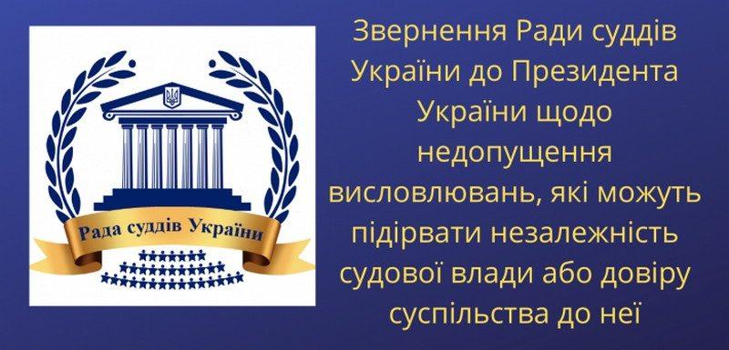 Судьи обиделись. Совет судей Украины принял обращение к Зеленскому