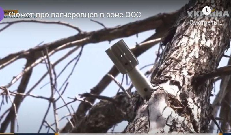 """На оккупированном Донбассе обнаружили """"вагнеровцев"""", – военные (ВИДЕО)"""