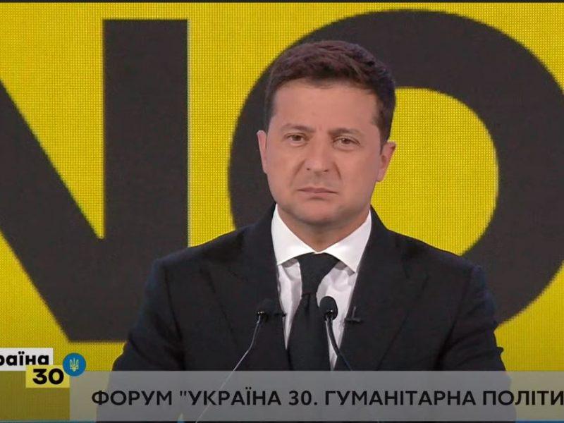 В Украине не будет нацменьшинств, потому что ни одна национальность не должна себя так чувствовать, – Зеленский
