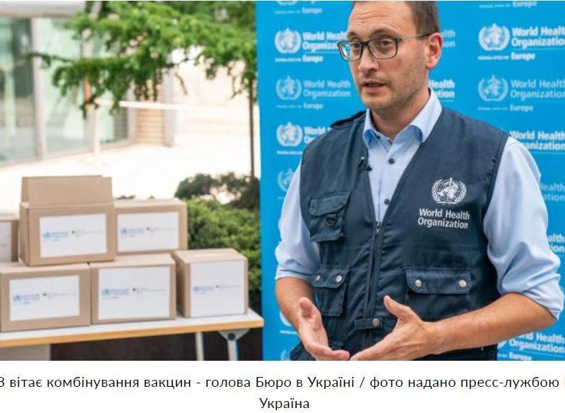 Вспышка коронавируса Дельта в Украине начнется в конце августа-начале сентября, — ВОЗ