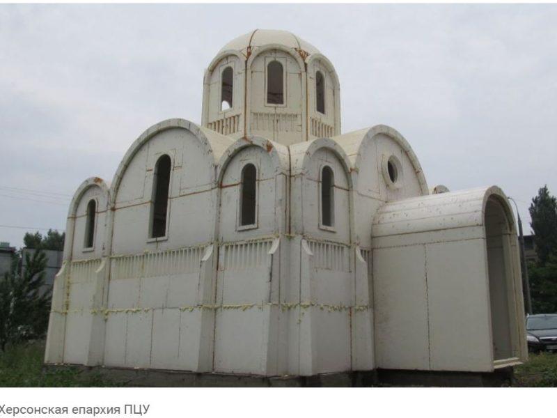 В Херсоне строят храм из пенопласта – быстро и по современной технологии (ФОТО, ВИДЕО)