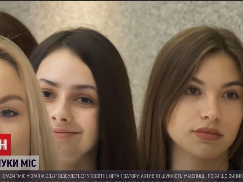 """Беда. На """"Мисс Украина"""" не могут отобрать претенденток – чтоб без силикона, тату и фотошопа (ВИДЕО)"""