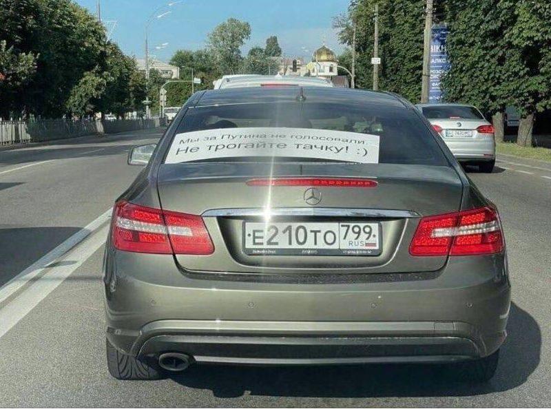 «Мы за Путина не голосовали, не трогайте тачку». Такой надписью решили обезопасить Мерседес из РФ в Украине (ФОТО)