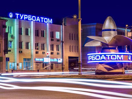 В Украине готовят слияние Турбоатома и Электротяжмаша