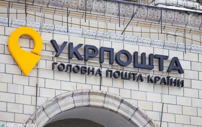 """""""Укрпочта"""" существенно повысит тарифы"""