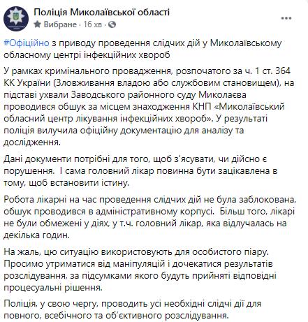 """Главврач должна быть заинтересована в установлении истины, - комментарий полиции по обыску в Николаевской """"инфекционке"""" 1"""