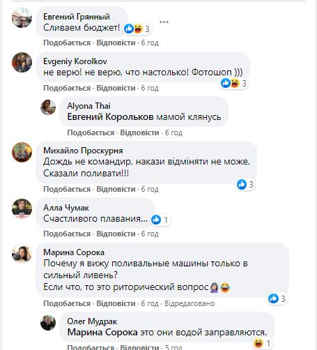 В Николаеве во время сильного ливня коммунальщики поливали клумбу 3