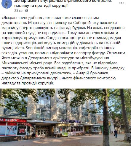 """В Николаеве второй раз демонтировали вывеску-""""вырвиглаз"""" на центральной улице (ФОТО) 3"""