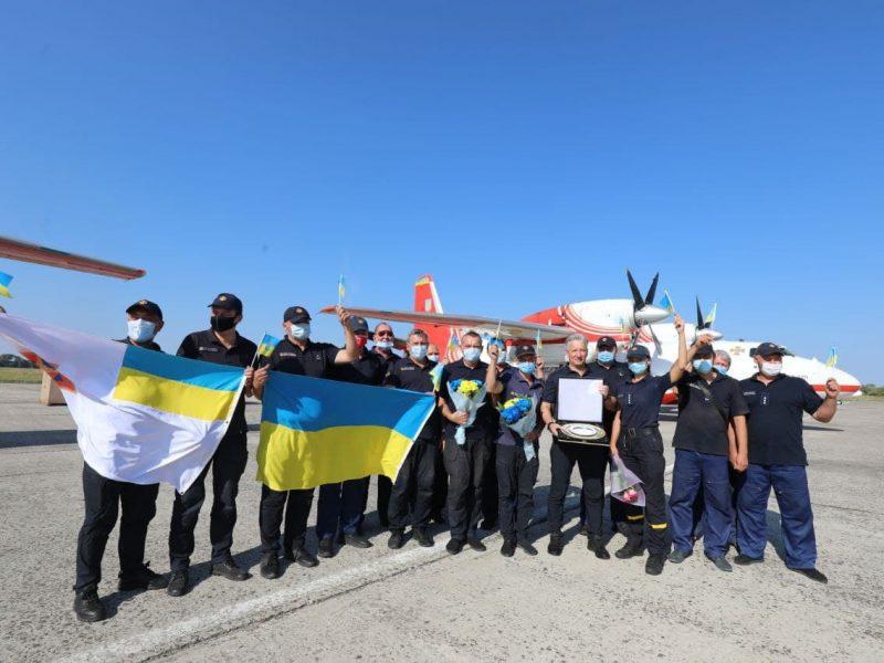 Авиаторы ГСЧС Украины вернулись из Турции, где помогали тушить масштабные лесные пожары (ФОТО, ВИДЕО)