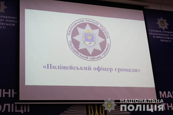 С сегодняшнего дня в Николаевской области планово запускается проект «Поліцейський офіцер громади»