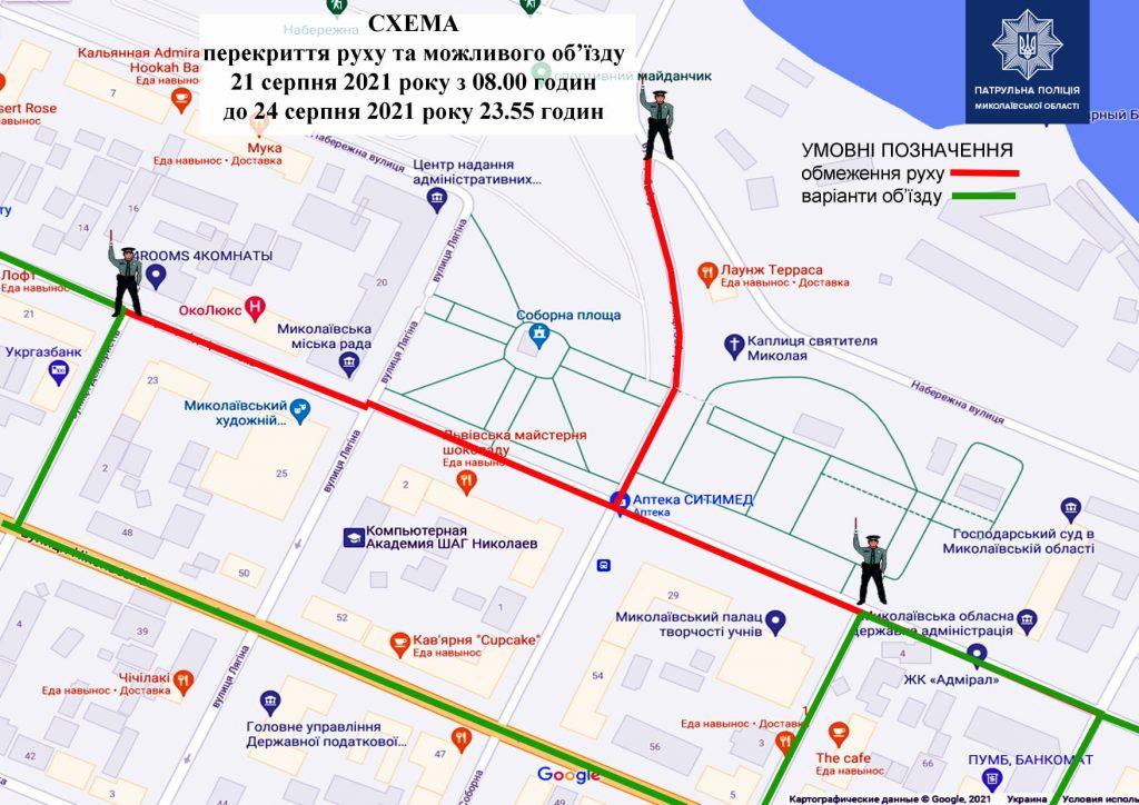 Подробнее о перекрытиях движения транспорта в праздничные дни в Николаеве (СХЕМЫ ОБЪЕЗДА) 1