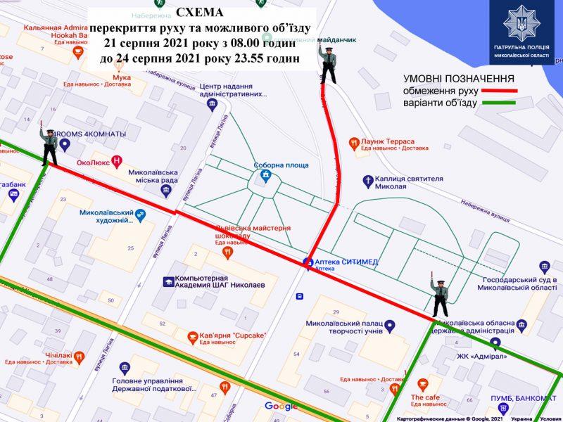 Подробнее о перекрытиях движения транспорта в праздничные дни в Николаеве (СХЕМЫ ОБЪЕЗДА)