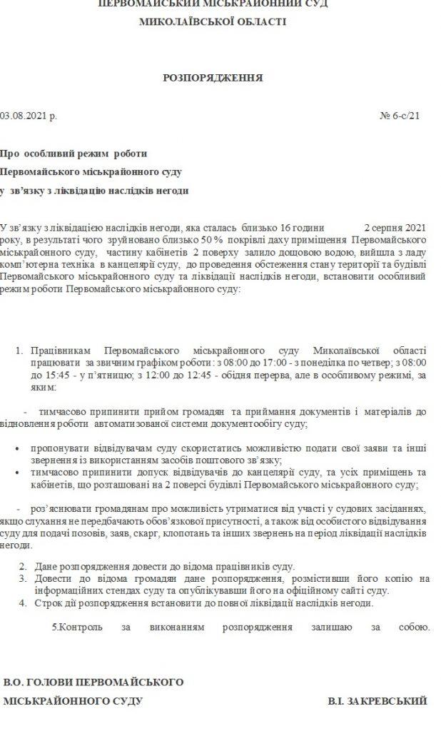 В Первомайском райсуде на Николаевщине установлен особый режим работы - там вчера сорвало крышу (ДОКУМЕНТ, ВИДЕО) 1