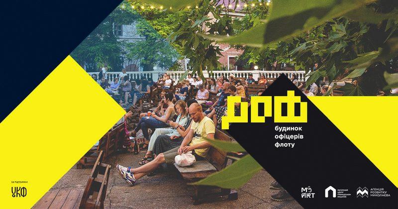 «Кино под открытым небом» в Николаеве: августовская программа в ДОФе (ВИДЕО)