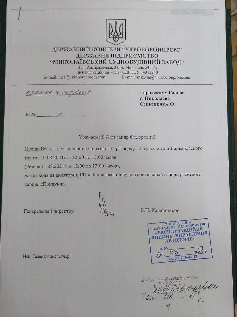 Николаев, внимание! На 10 августа запланирована разводка мостов (ДОКУМЕНТ) 1