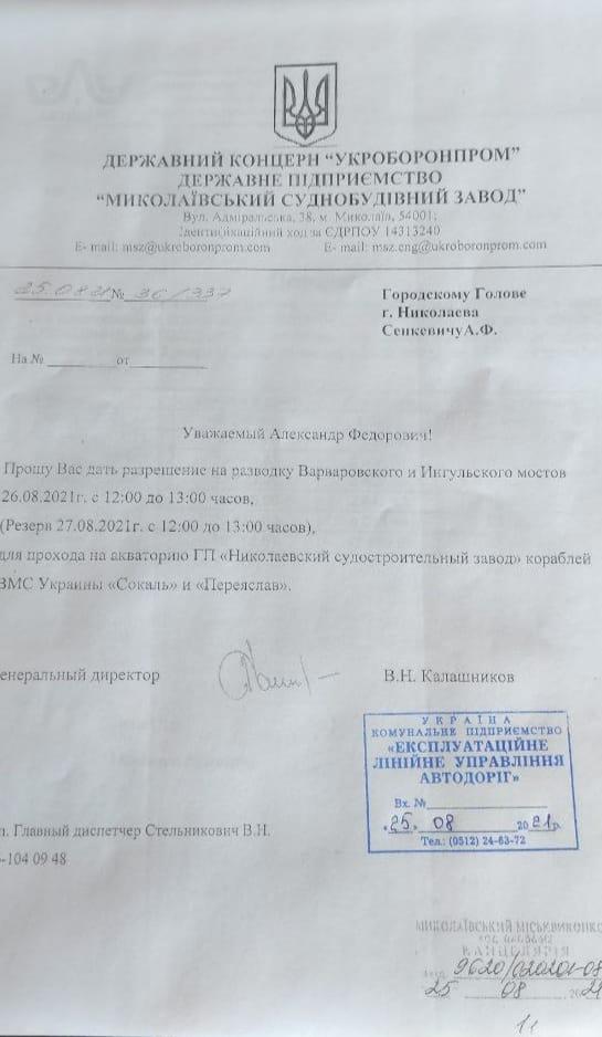 В Николаеве завтра планируют развести мосты (ДОКУМЕНТ) 1
