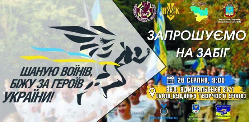 Николаевцев приглашают в эту субботу принять участие в забеге «Шаную воїнів, біжу за героїв України»