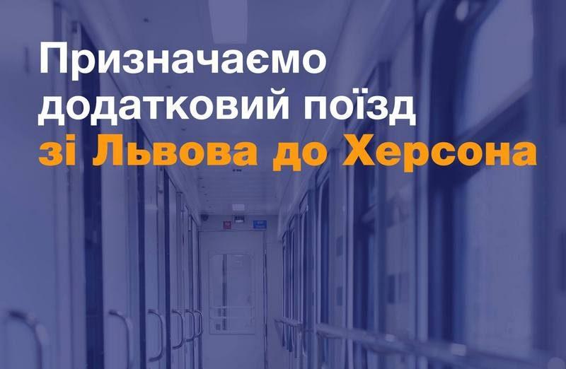 Укрзализныця назначила дополнительный поезд из Львова в Херсон. Идет через Николаев