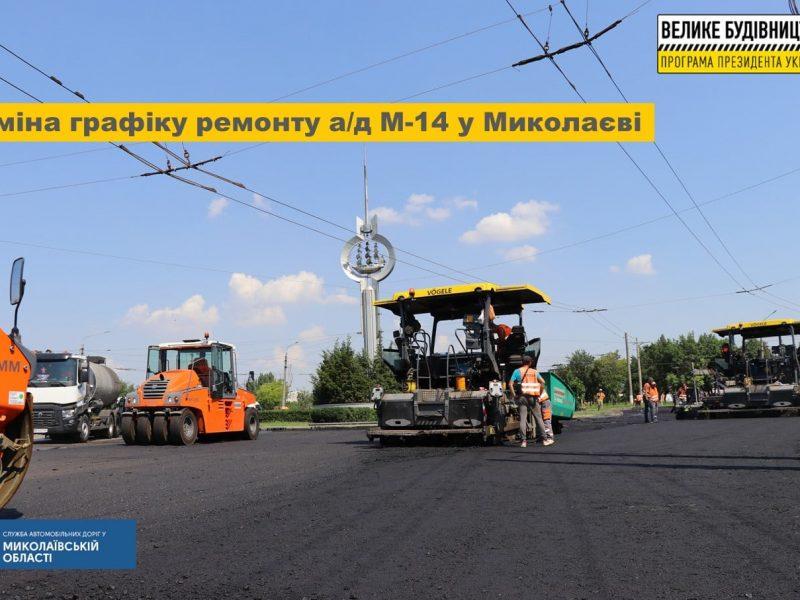 Николаев, внимание! Сегодня с 19.00 начнут укладывать финальный слой асфальта по пр.Героев Украины