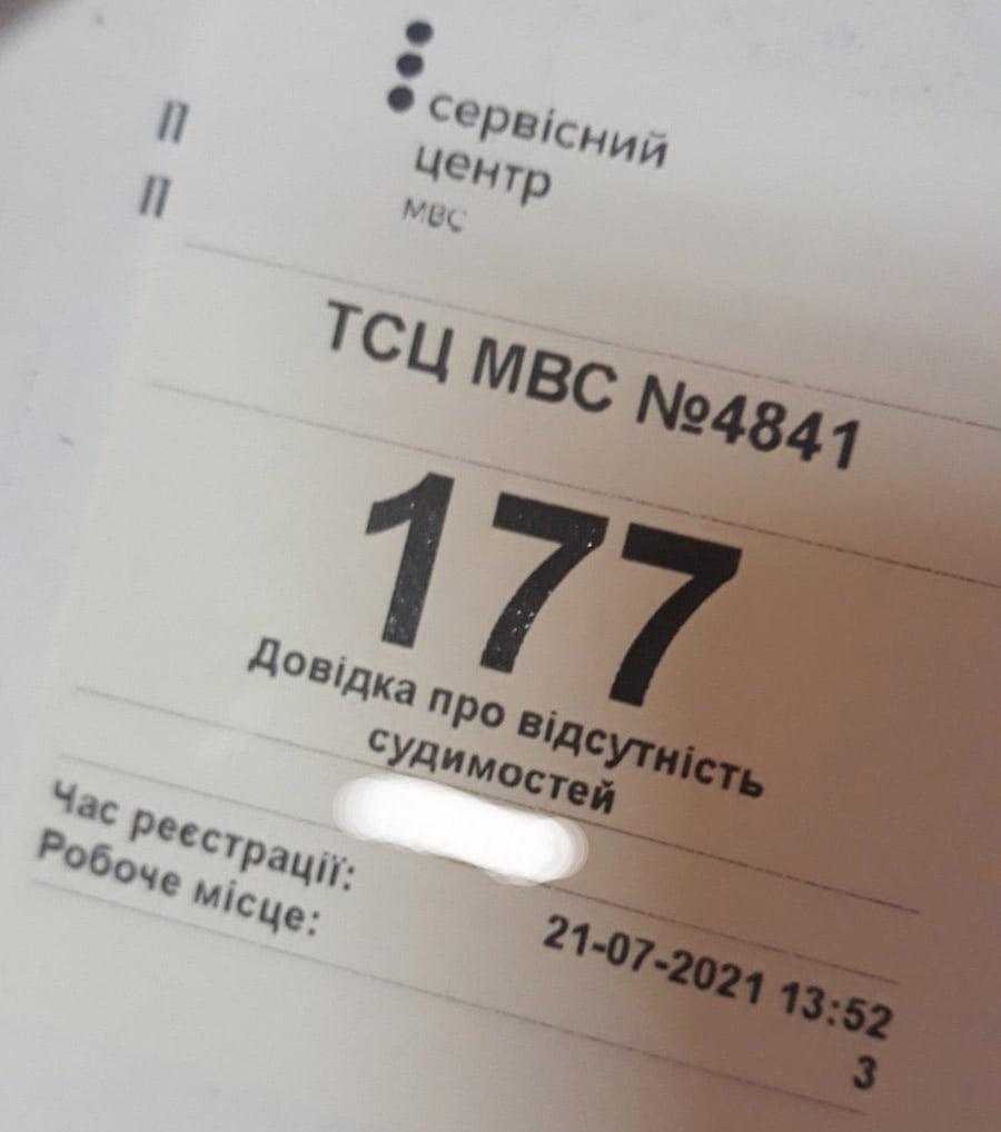 Николаевец хотел скрыться от следствия за грабеж, уехав за границу, - его задержали при получении справки о несудимости (ФОТО) 1