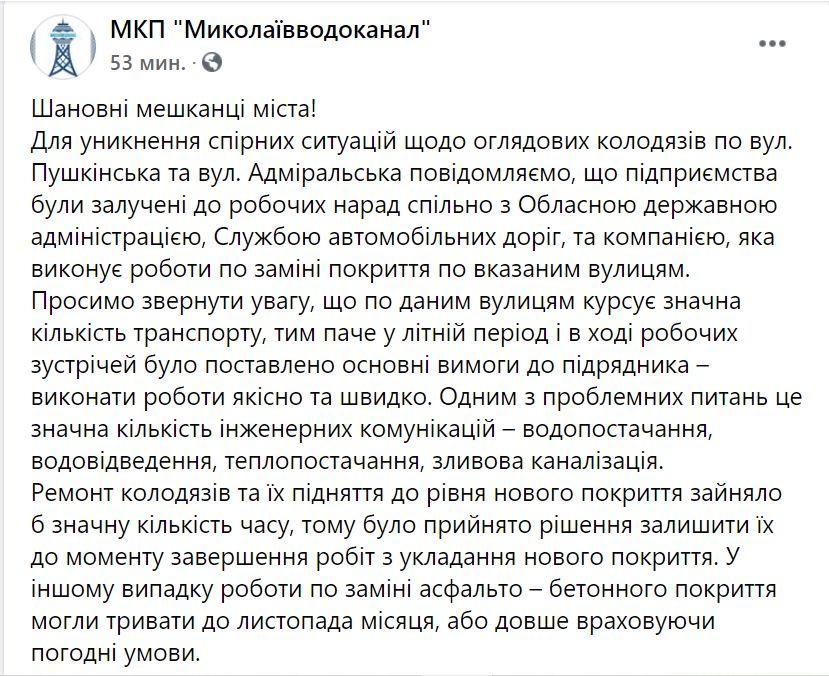 Николаевводоканал ищет люки - долбит новый асфальт. Говорит, - так быстрее (ВИДЕО) 1