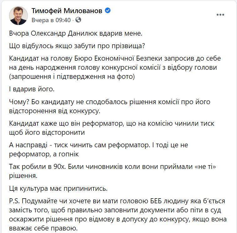 После драки кулаками все еще машут. Что успели наговорить друг другу Данилюк и Милованов и что услышали о себе 5