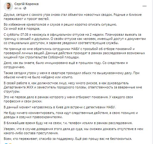 Прошу не беспокоиться, - вице-мэр Коренев прокомментировал свое задержание 1