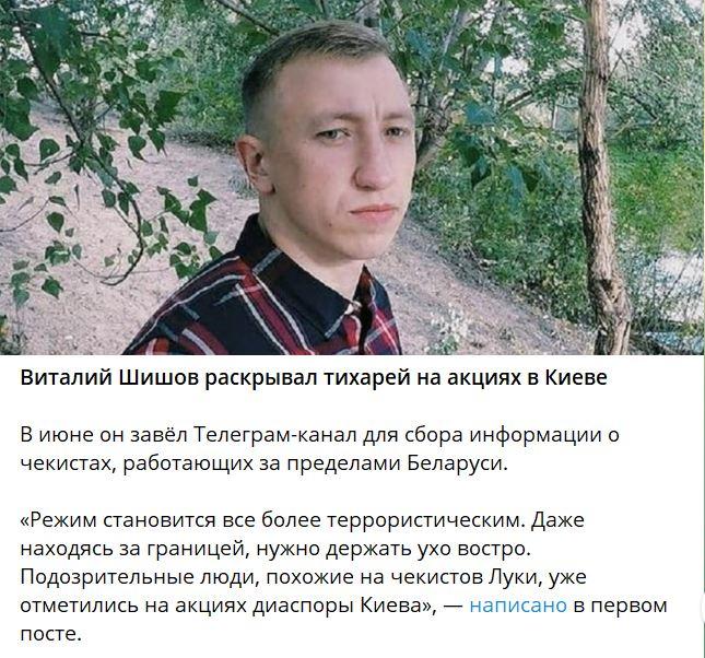 Глава Белорусского дома Виталий Шишов вычислял агентов КГББ в Украине. В полиции рассказали о расследовании его смерти (ФОТО) 1