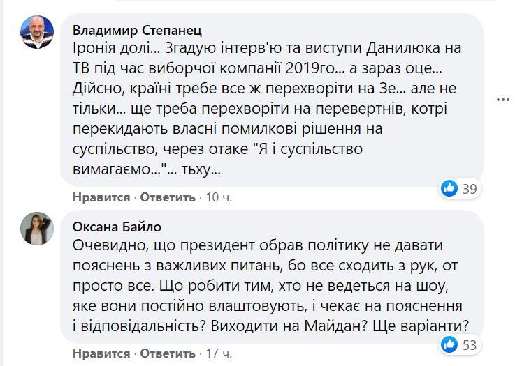 После драки кулаками все еще машут. Что успели наговорить друг другу Данилюк и Милованов и что услышали о себе 1