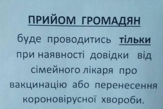 В Одесской области горсовет перестал принимать граждан без прививки от COVID-19: не выдают даже справок (ДОКУМЕНТ)