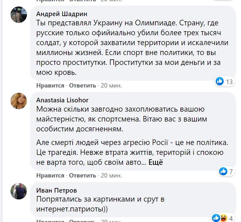 Скандал продолжается. За Могучих после фото с легкоатлеткой из РФ, заступился каратист Горуна (ФОТО) 7