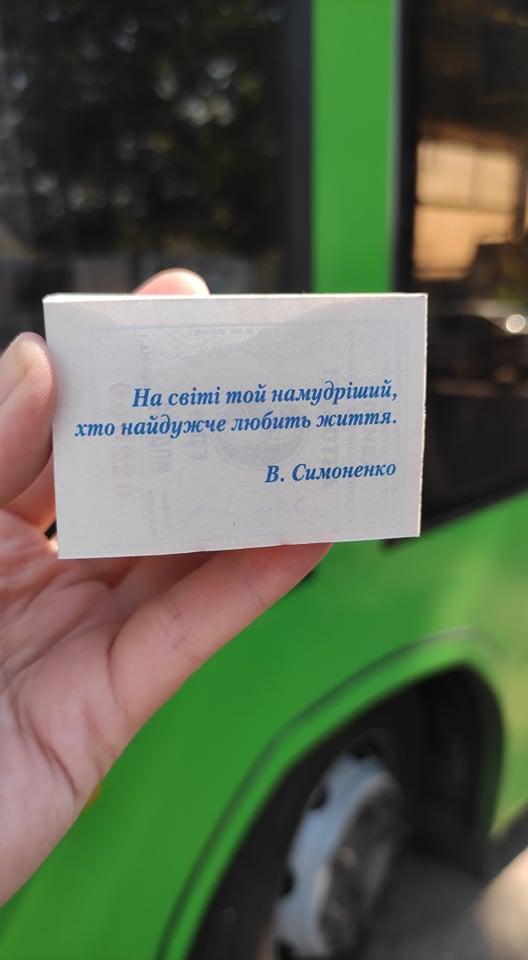 """В Николаеве ко Дню Независимости Украины в """"зеленых"""" автобусах будут выдавать тематические билеты с цитатами (ФОТО) 3"""