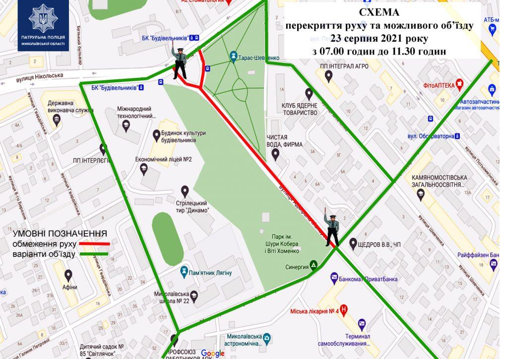 Подробнее о перекрытиях движения транспорта в праздничные дни в Николаеве (СХЕМЫ ОБЪЕЗДА) 3