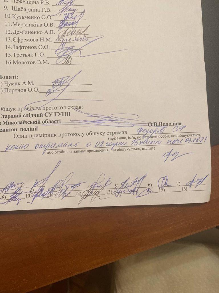 Обыски в николаевской инфекционке длились 18 часов, до 2 часов ночи (ВИДЕО, ДОКУМЕНТ) 1