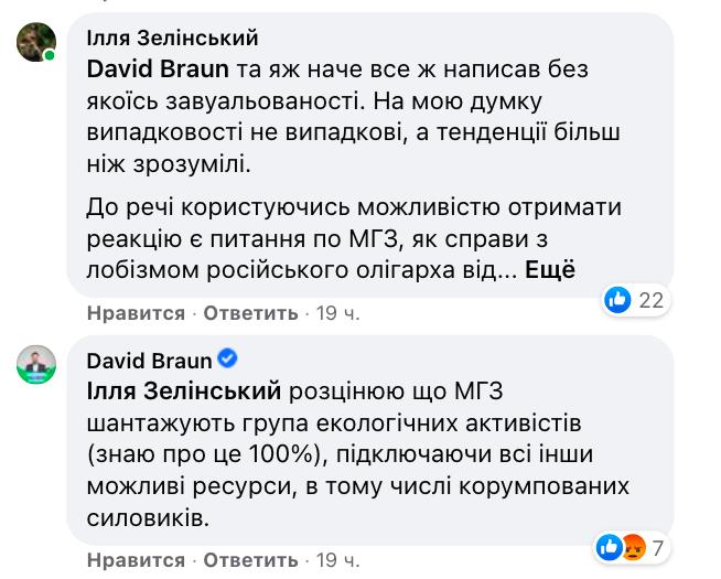 """Давид Арахамия утверждает, что НГЗ """"шантажируют"""" экологические активисты и коррумпированные силовики 1"""
