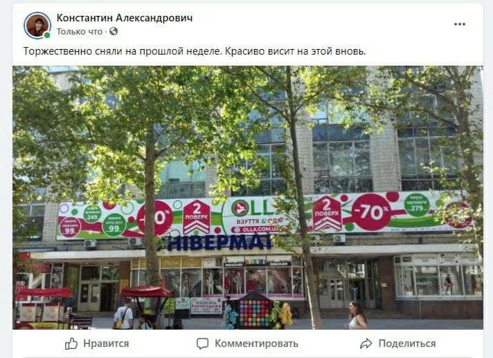 """В Николаеве второй раз демонтировали вывеску-""""вырвиглаз"""" на центральной улице (ФОТО) 1"""